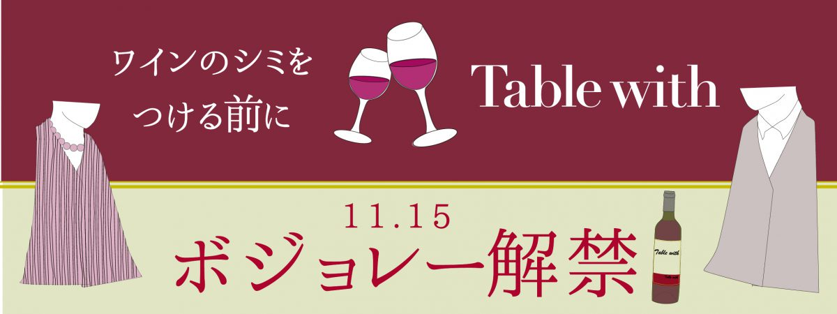 ワイン、エプロン、ソムリエ、ボジョレー
